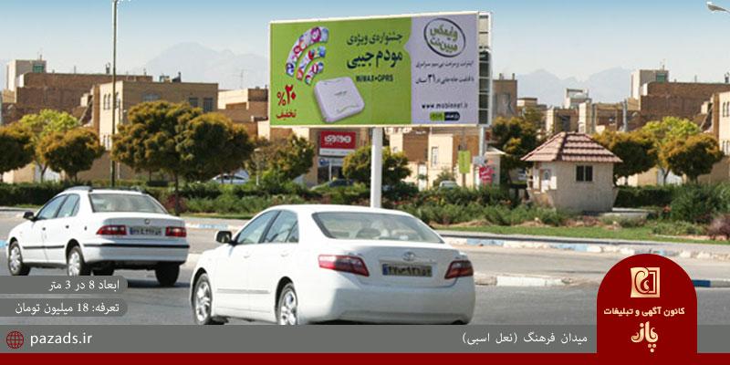 بیلبورد میدان فرهنگ یزد | تبلیغات یزد