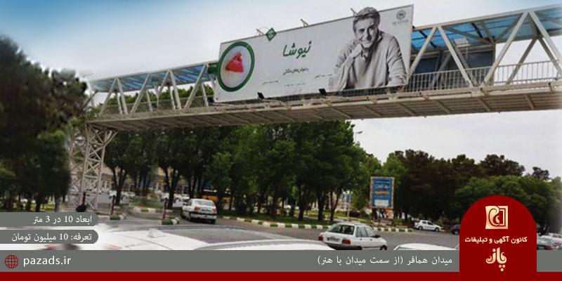 بیلبورد میدان همافر یزد