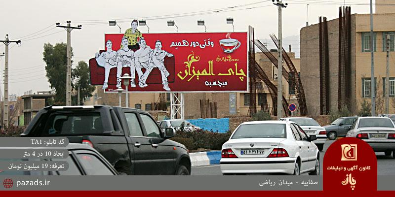 تبلیغات یزد، بیلبورد یزد، میدان ریاضی