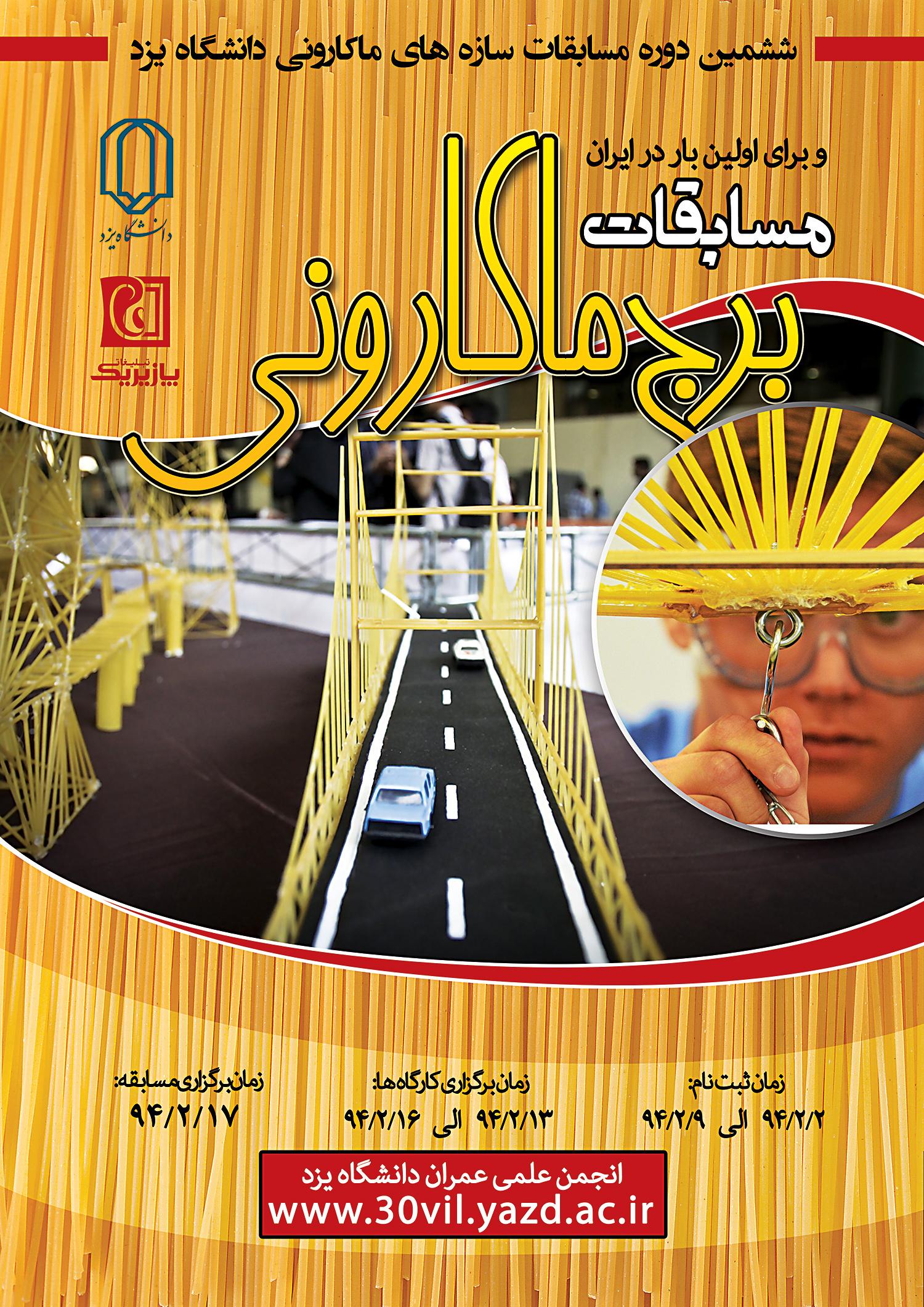 ششمین دوره مسابقات سازه های ماکارونی دانشگاه یزد